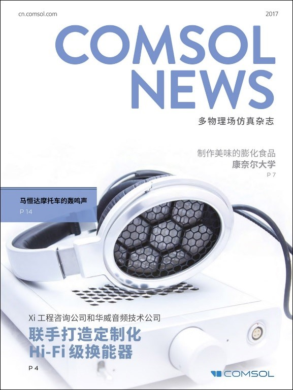 COMSOL News 2017 Cover